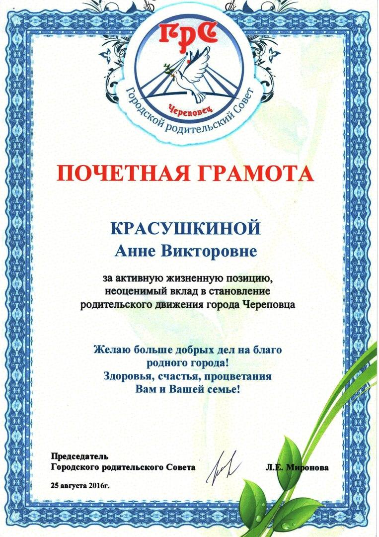 Почетная грамота от Городского родительского совета г. Череповца