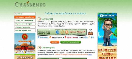 Хостинг сайтов с заработком на кликах бесплатный хостинг с скриптами