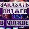 DJ на Свадьбу Новый Год Заказать Диджея Москва