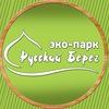 "Эко-парк ""Русский Берег"""