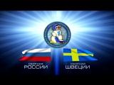 Россия - Швеция. Кубок Первого канала-2016