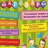 """Праздничное Агентство """"Шаровары"""" г.Владимир"""