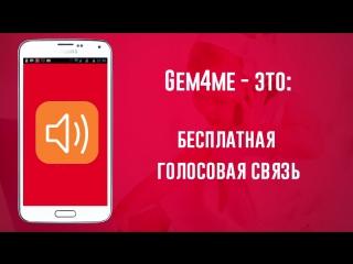Мессенджер #GEM4ME - ДВА миллиона пользователей!