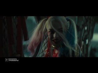 Отряд Самоубийц Официальный Comic-Con Саундтрек Ремикс (2016) - Марго Робби, Джаред Лето (1)