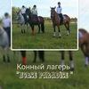 Конный лагерь Horse Paradise (Дети и лошади)