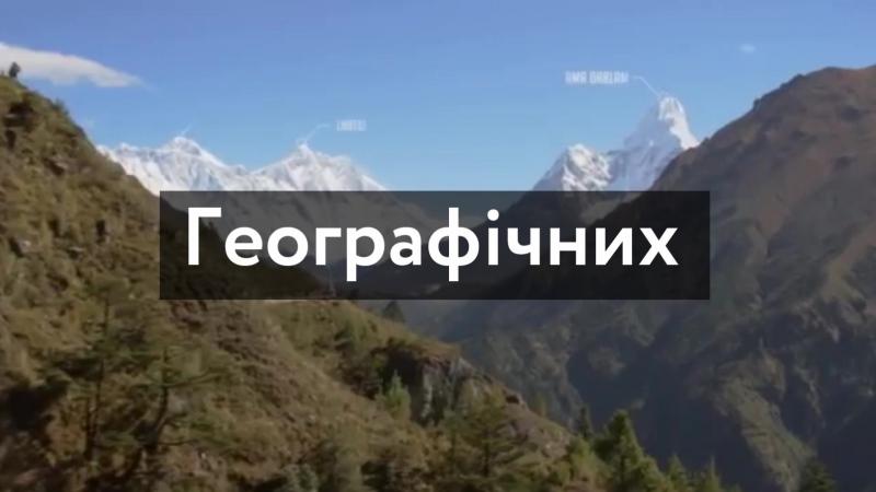 Команда Альпіністи