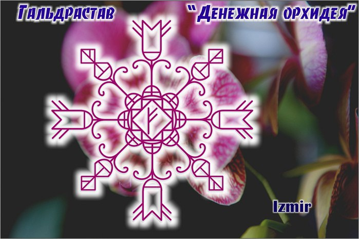 «Денежная Орхидея»   Автор Izmir  D2PyxefKBEQ