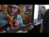 Джонни Копро - Волгоградская песня номер 2