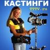 🎬 Кастинги в Москве и Киеве 🎬 Массовка Актеры
