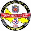 Волейбольный клуб «Оренбуржье» г. Оренбург