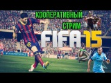 Кооперативный стрим по FIFA 15 + Сюрприз в конце)