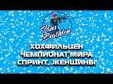 Биатлон. Чемпионат мира 2016/17 Хохфильцен. Спринт, Женщины. Онлайн - Евроспорт