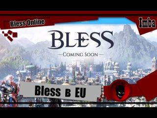 Bless Online: Известен локализатор в Европе (EU)