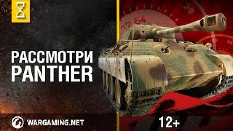 Загляни в танк Panther. В командирской рубке. Часть 1 [World of Tanks]