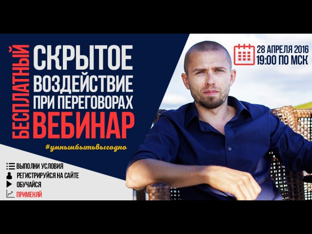 СКРЫТОЕ ВОЗДЕЙСТВИЕ ПРИ ПЕРЕГОВОРАХ. Алексей Верютин