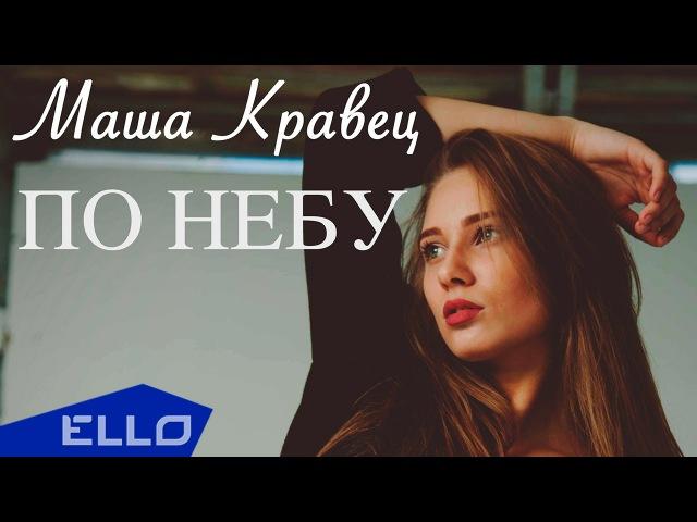 Мария Кравец - По небу Премьера Песни