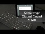 Клавиатура Xiaomi Yuemi MK01 (механическая)