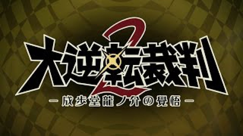 『大逆転裁判2 成歩堂龍ノ介の覺悟 』TGS2016タイトル発表映像