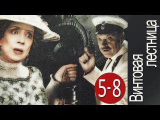 Винтовая лестница (5, 6, 7, 8 серии) детектив