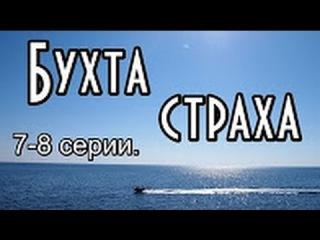 БУХТА СТРАХА 7 и 8 серия 2016 русский детектив 2016 russian detective 2016