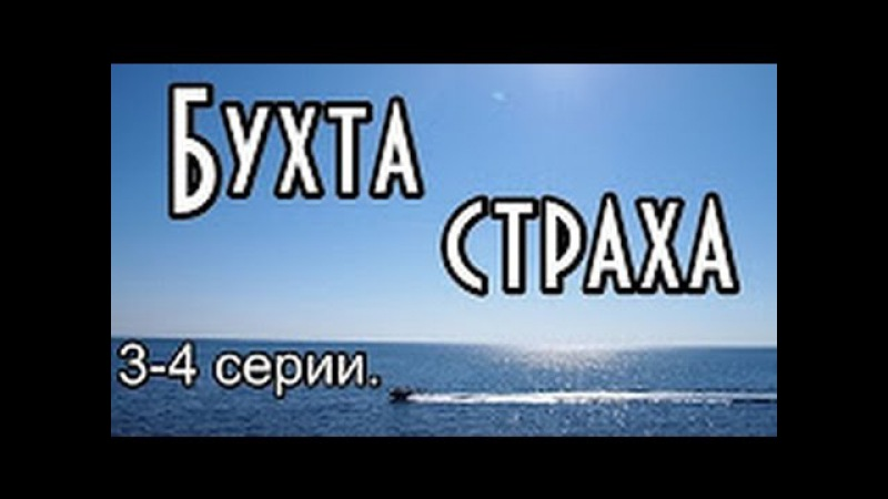 БУХТА СТРАХА 3 и 4 серия 2016 русские детективы 2016 russian detective serial