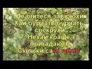 Свекруха - Гулянка в Україні частина перша 2