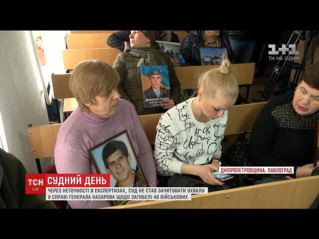Родичі загиблих в Іл-76 десантників обурені діями Павлоградського суду