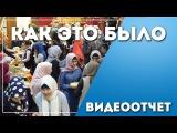 Благотворительная ярмарка в московской мусульманской школе