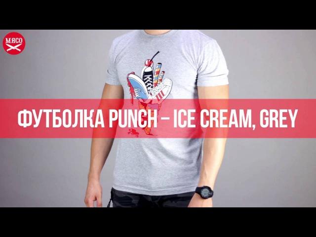 Футболка Punch - Ice Cream, Grey. Обзор