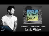 Maroon 5 - Don't Wanna Know (Lyrics) ft. Kendrick Lamar