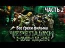 Все грехи фильма Черепашки ниндзя 2014 2 часть