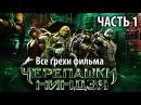 Все грехи фильма Черепашки ниндзя 2014 1 часть