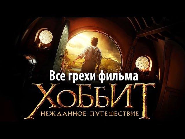 Все грехи фильма Хоббит: Нежданное путешествие