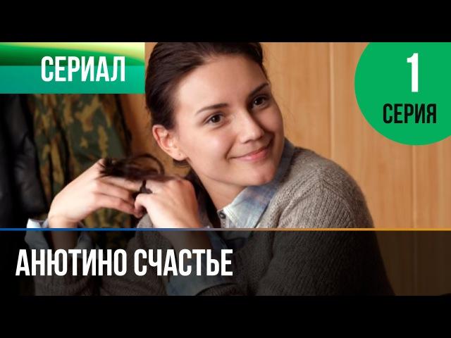 Анютино счастье 1 серия - Мелодрама | Фильмы и сериалы - Русские мелодрамы