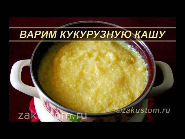 Как варить кукурузную кашу простой рецепт приготовления Recipe for cooking corn porridge