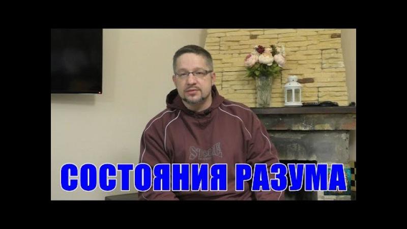 Дмитрий Крюковский - Состояния разума