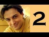 Эффект Богарне 2 серия (2013) Историко-мистический триллер фильм сериал