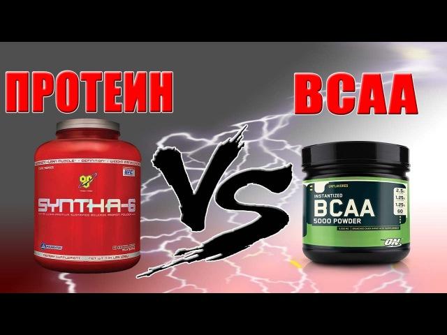 Что лучше ПРОТЕИН или Аминокислоты BCAA