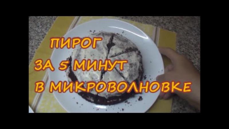 Пирог за 5 минут в микроволновке. 1п.-180 ккал.