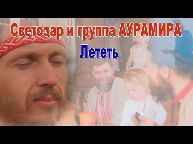 Светозар и группа АУРАМИРА Лететь