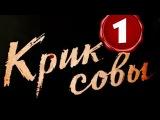 КРИК СОВЫ (1 Серия) - Сериал Русский Криминал. Полный Вариант!
