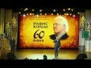 Рафис Корбанның 60 яшьлек юбилее уңаеннан иҗат кичәсе