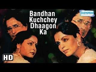 Bandhan Kuchchey Dhaagon Ka {HD} - Shashi Kapoor - Zeenat Aman - Rakhee Gulzar - Prem Chopra - Bindu