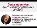 Доверие или Как стать Авторитетной Личностью Сергей Белов по Стивену Кови