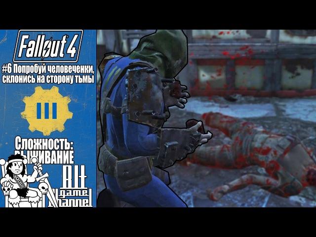 Fallout 4 [ Режим: Выживание ] 6 - Попробуй человеченки, склонись на сторону тьмы