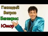 Геннадий Ветров.Бенефис.Юмор