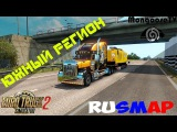 [ETS 2] Euro Truck Simulator 2 ● Freightliner Сlassic XL 70 ТОНН ● RusMap●Южный Регион●ProMods ●10