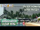 Влог #4 Отель AMBASSADOR корпус OCEAN WING