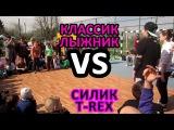 Классик & Лыжник vs Силик & T-Rex - CHELLE PEOPLE 10 - break dance kids 2x2 - 1/16