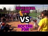 Печенюха &amp Lime vs Костян &amp Рэй - CHELLE PEOPLE 10 - break dance kids 2x2 - 18